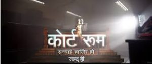 Court Room (Colors tv)