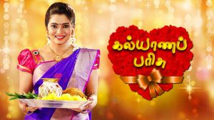 Kalyana Parisu 15th February 2019 Full Episode 1505 gillitv