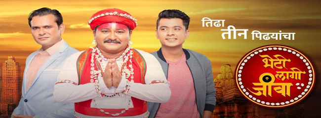 Bheti Lagi Jeeva 18th May 2019 Full Episode 231 Watch Online