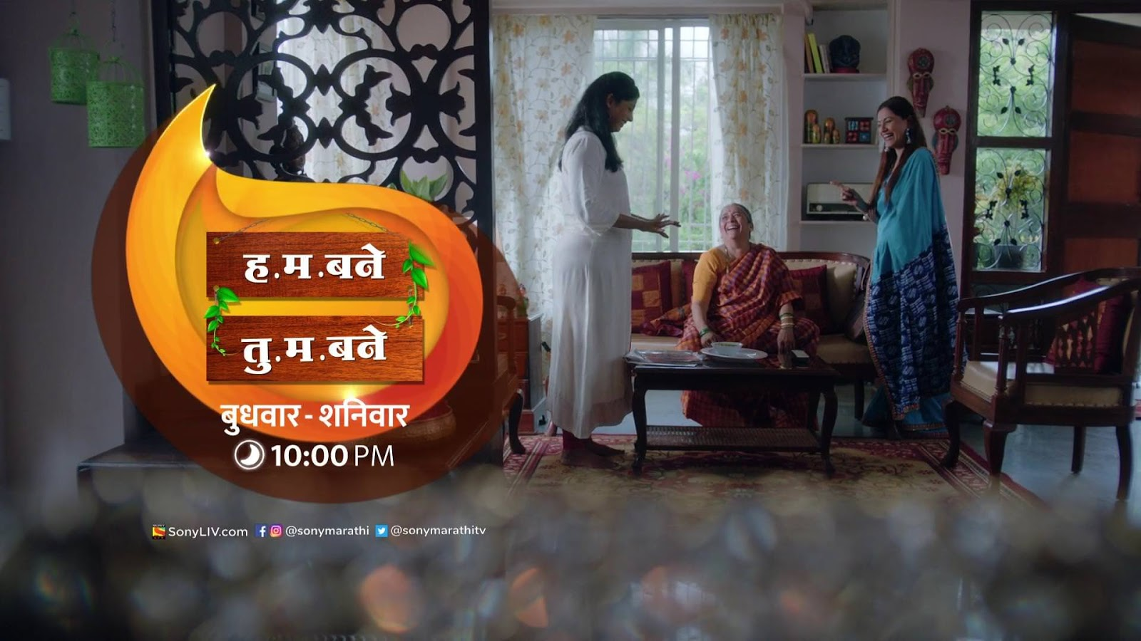 Hum Bane Tum Bane 20th May 2019 Full Episode 233 Watch Online