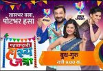 Maharashtrachi Hasya Jatra 13th May 2019 Watch Online