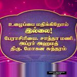 Star Vijay May Day Special 1st May 2019 Watch Online