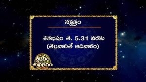 Srikaram Shubhakaram 20th July 2019 Watch Online