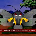 Bhootu Animation 19th July 2020 Full Episode 130 Watch Online