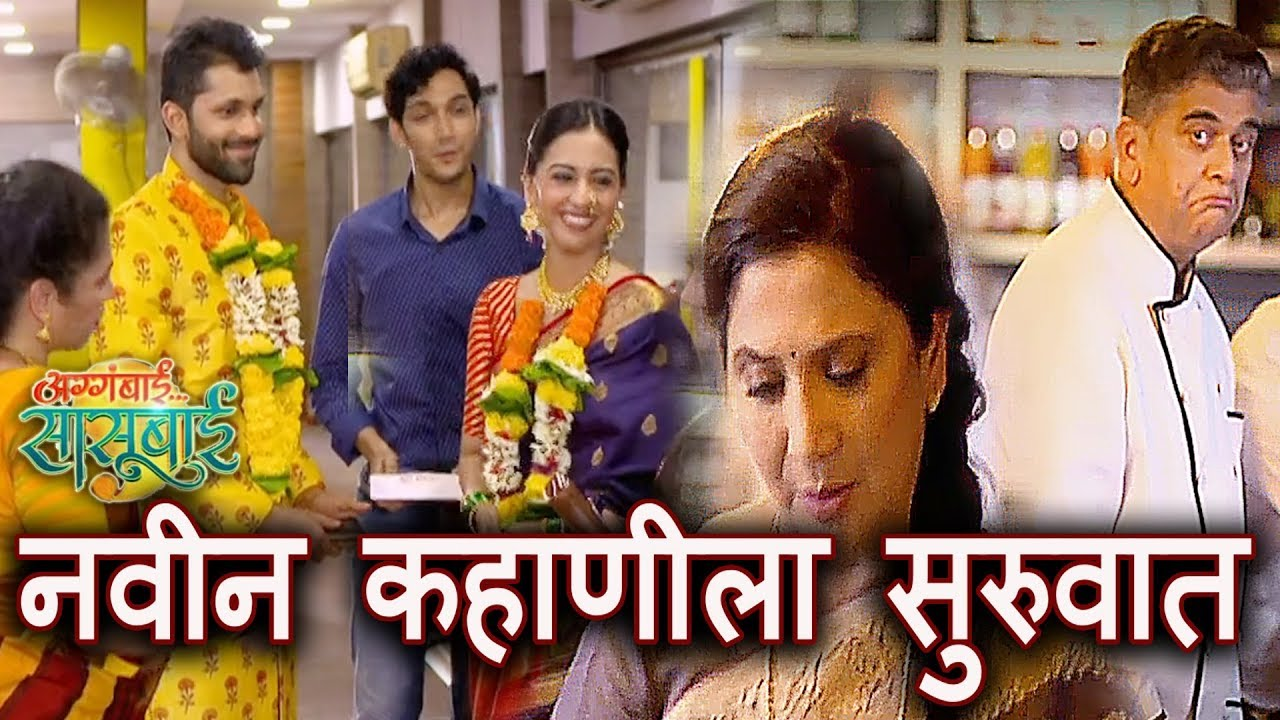 Agga Bai Sasubai 27th January 2021 Full Episode 387