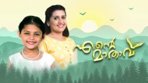 Ente Mathavu 15th January 2021 Full Episode 203 Watch Online