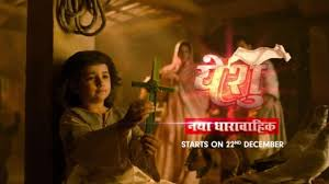 Yeshu (andtv) 26th January 2021 Full Episode 26 Watch Online