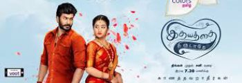 Idhayathai Thirudathey 5th March 2021 Full Episode 243