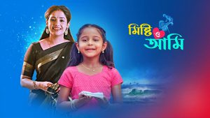 Misti O Aami (Bengali) 2nd March 2021 Full Episode 51