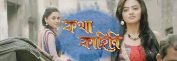 Katha Kahini 16th April 2021 Full Episode 71 Watch Online