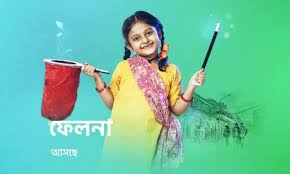 Falna (Jalsha) 13th May 2021 Full Episode 73 Watch Online gillitv