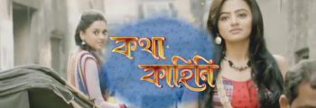 Katha Kahini 14th May 2021 Full Episode 95 Watch Online