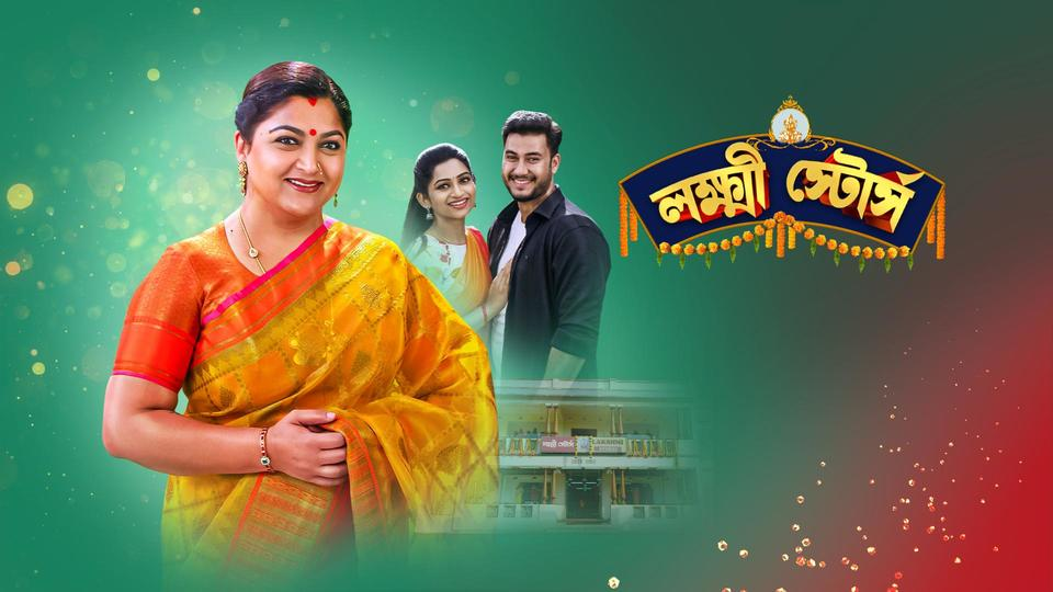 Lakshmi Stores (bengali) 17th May 2021 Full Episode 43
