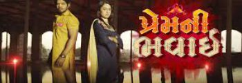 Prem Ni Bhavai 13th May 2021 Full Episode 173 Watch Online