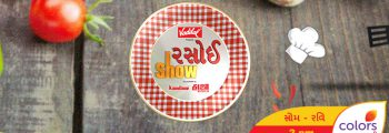 Rasoi Show 13th May 2021 Watch Online